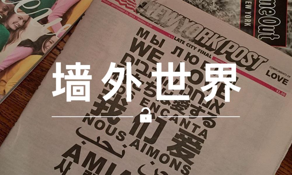 墙外世界 VOL.550   YEEZY 也登上了美国报社的头版