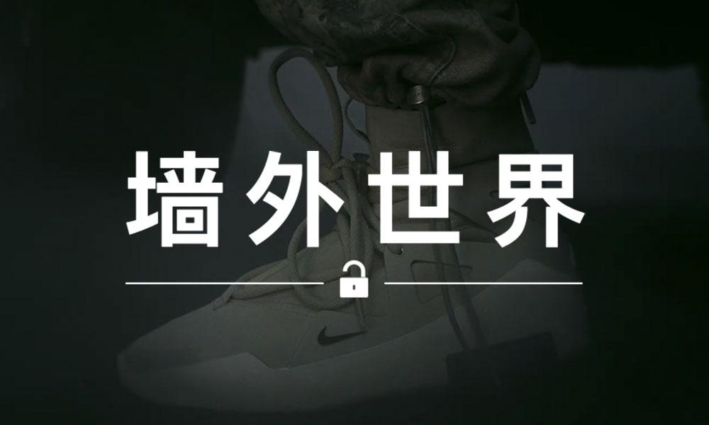 墙外世界 VOL.538   Fear Of God x Nike 联名鞋款曝光