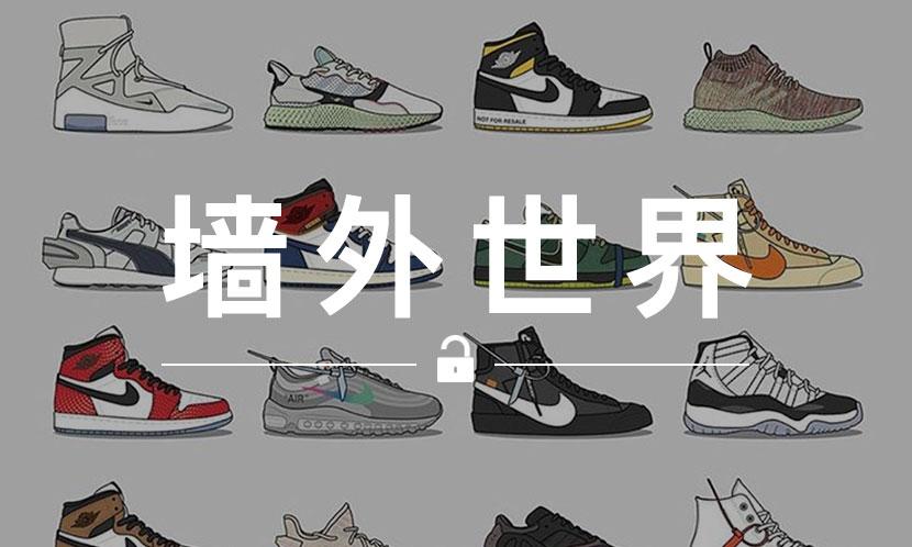 """墙外世界 VOL.618   上一个季度里,有哪些球鞋最具 """"价值"""""""
