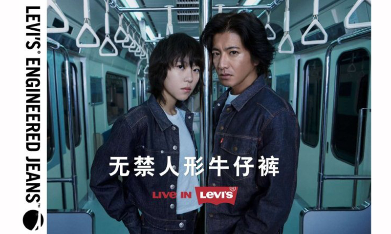 Levi's® 宣布木村拓哉与窦靖童担当 Levi's® Engineered Jeans 系列风格形象大使