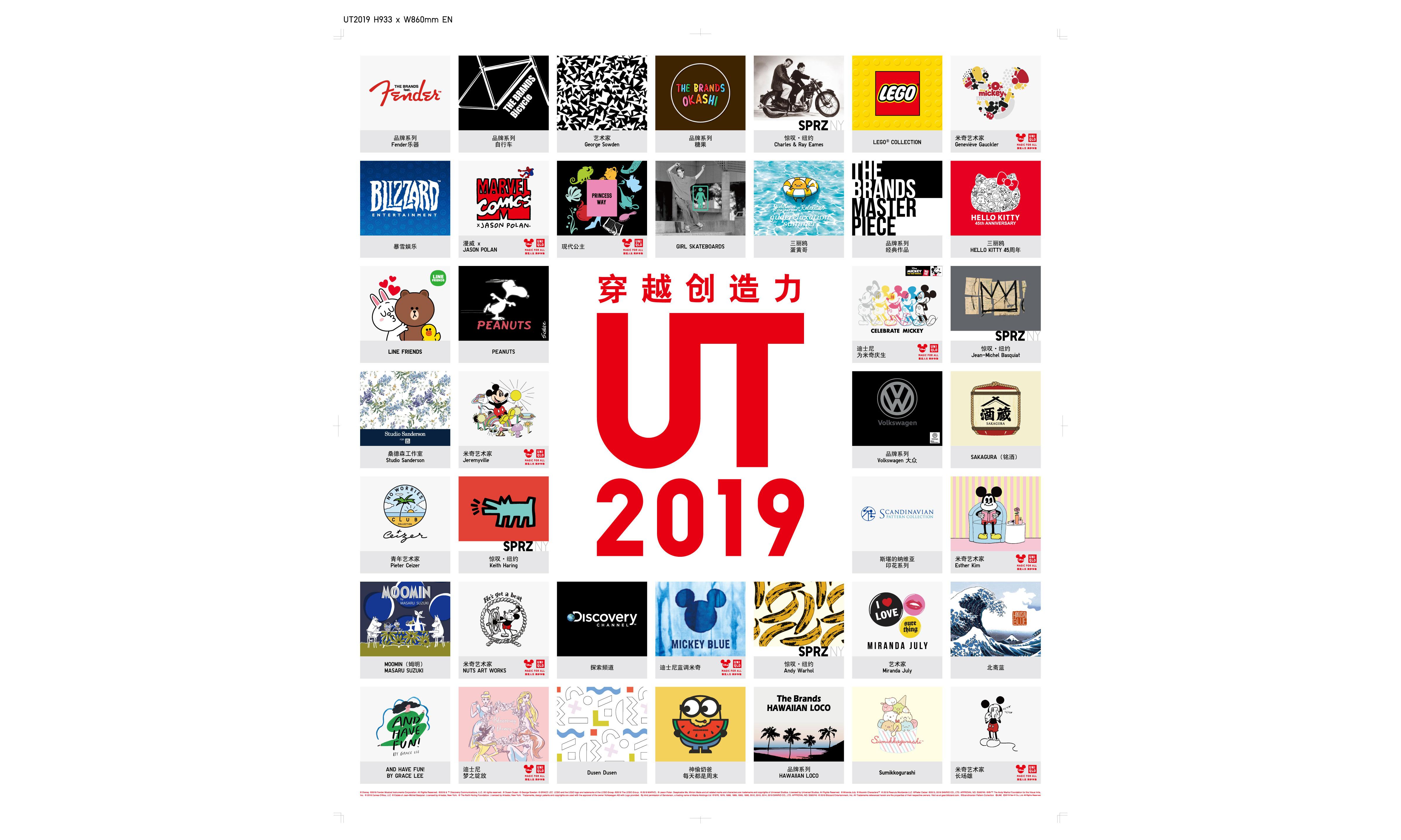 UNIQLO 推出 2019 春夏 UT 系列