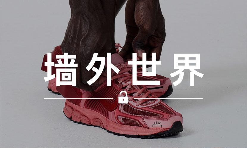 墙外世界 VOL.671 | ACW* x Nike 新配色今夜发售!