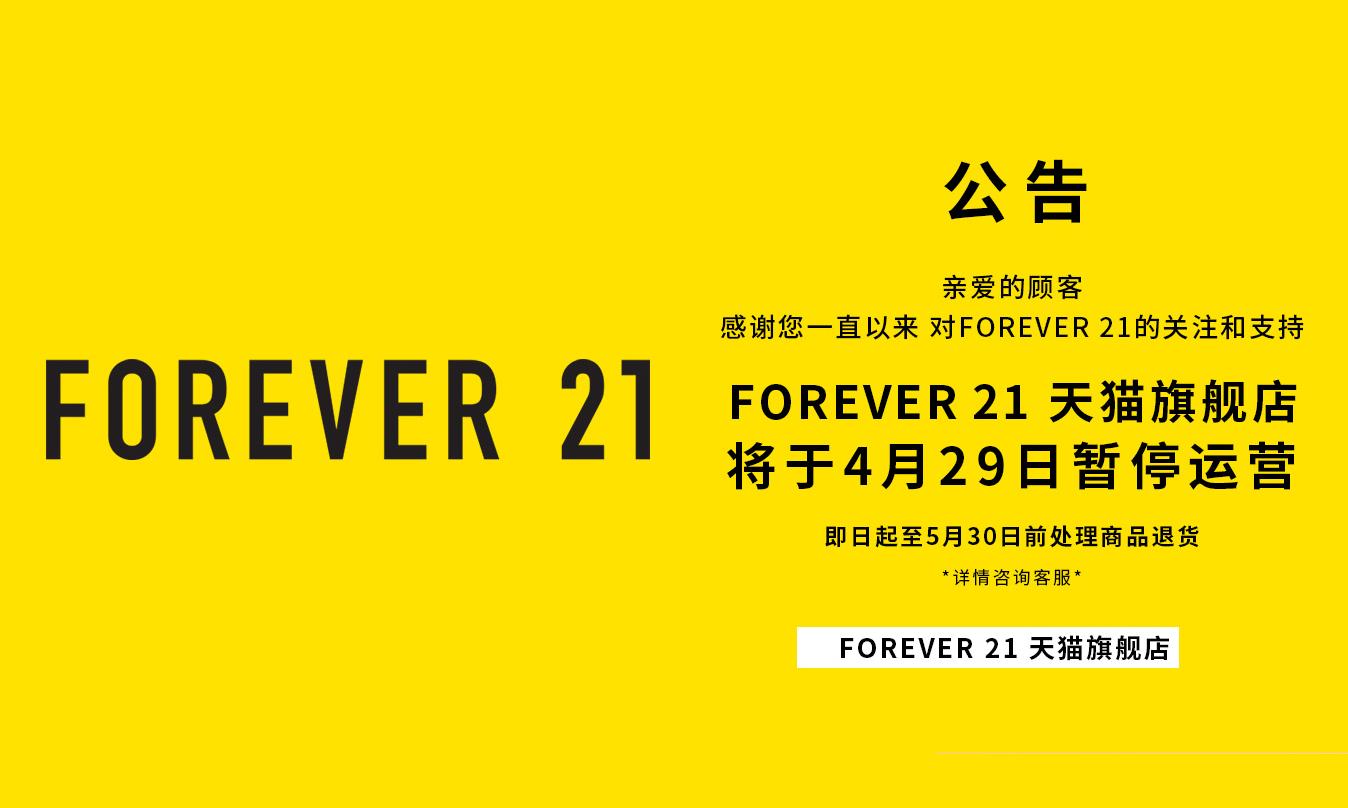 FOREVER 21 或将退出中国,天猫和京东旗舰店即将关闭