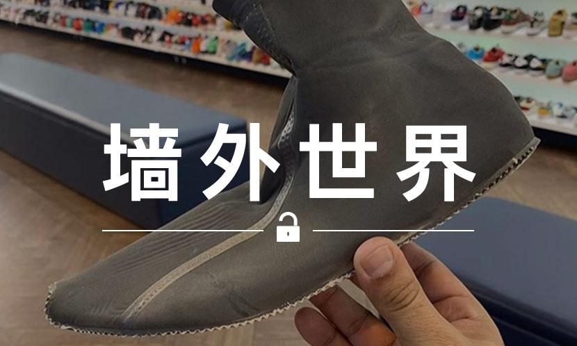 墙外世界 VOL.678 | 反 Chunky 设计,近赏 Kanye 新上脚鞋款