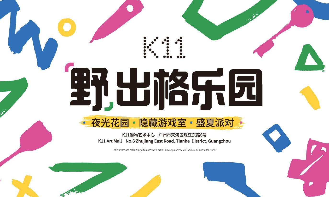 """广州 K11 夏日第二波狂欢来袭,超 IN 玩法带你玩 """"野"""""""
