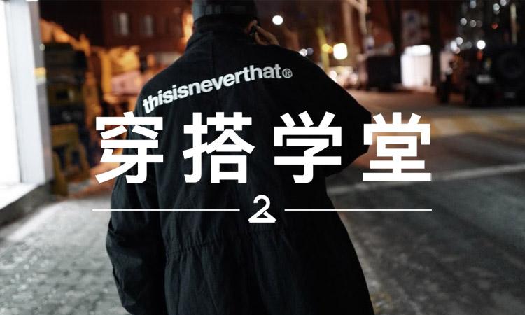"""穿搭学堂 VOL.169   实惠好搭的…""""韩国 Supreme"""" ?"""
