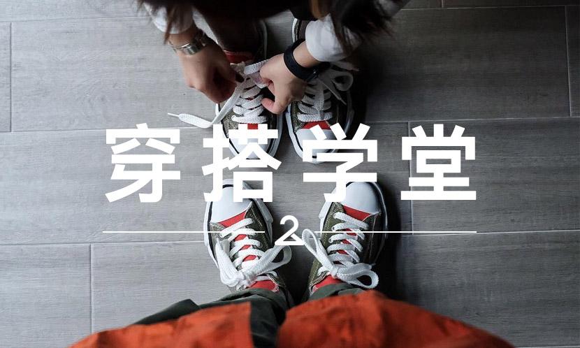 """穿搭学堂 VOL.174   最近很多人开始穿上这双 """"放大版"""" 匡威了?"""