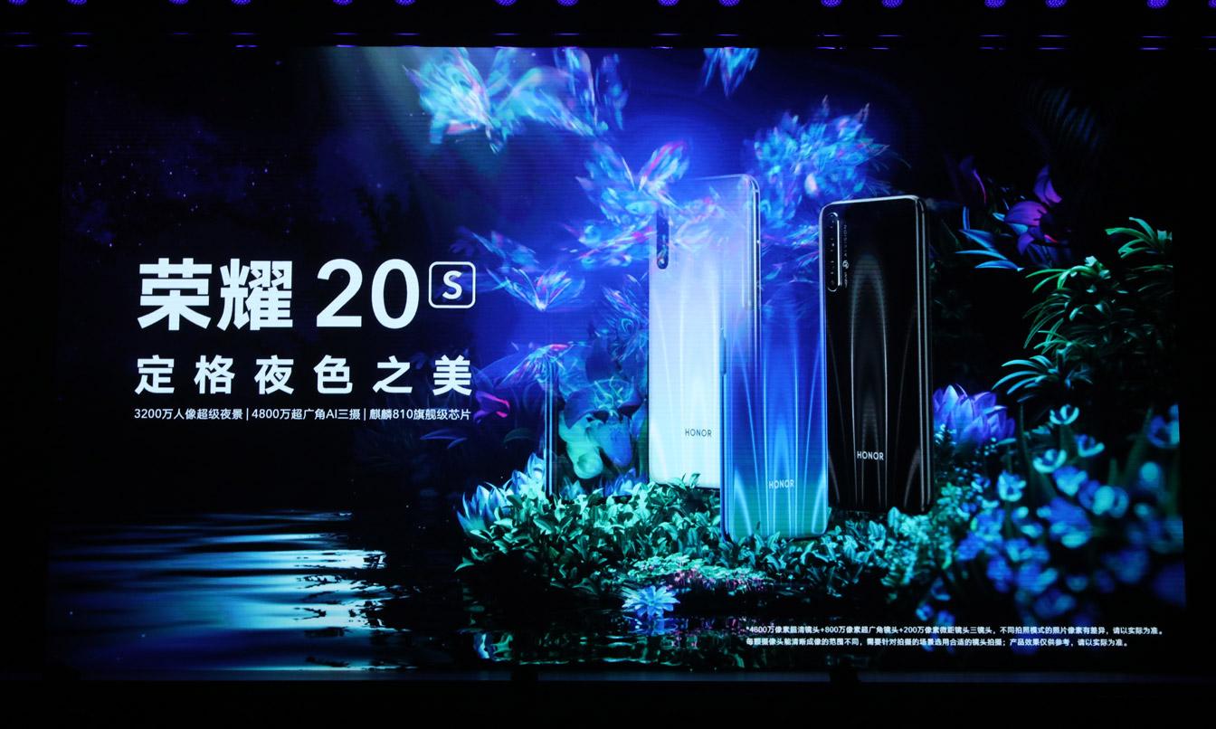 夜美人更美,荣耀最强自拍手机荣耀 20S 正式发布