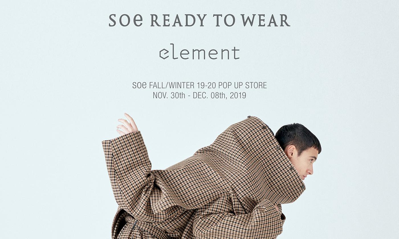 主理人亲临现场,日本时装品牌 SOE 将在上海 element 举办 Pop Up Store