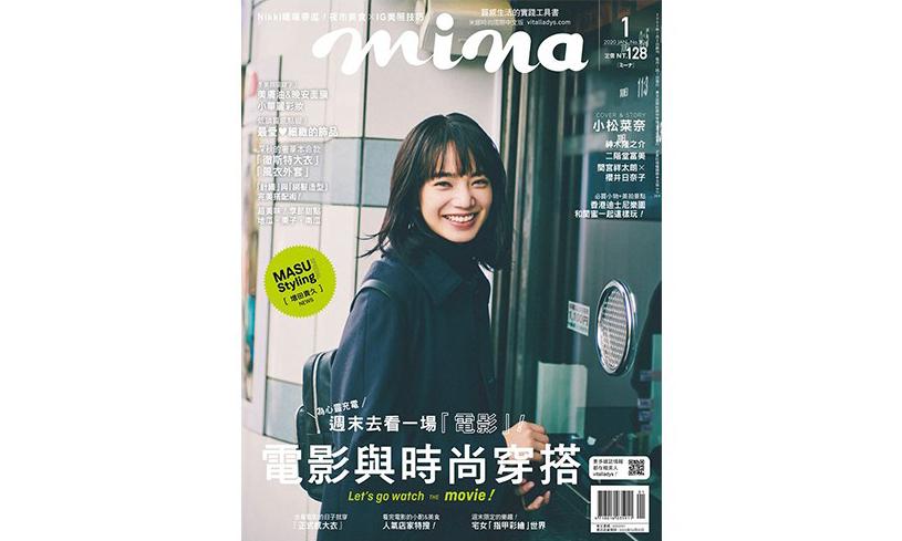 又一本时代的眼泪?发行 17 年后《mina》中文版杂志宣布停刊