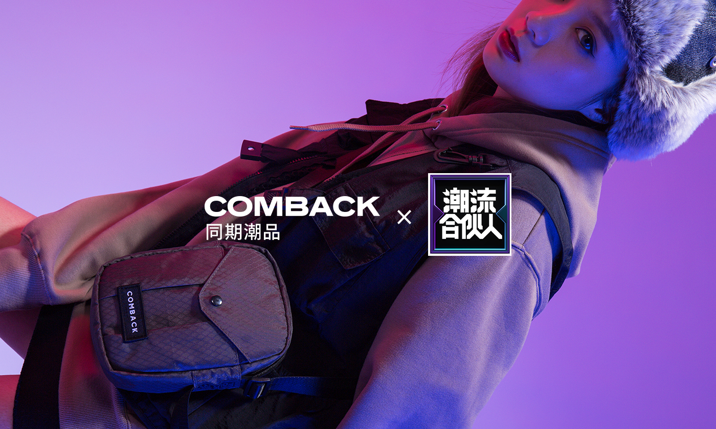 COMBACK 发布 FOURTRY 联名系列包款