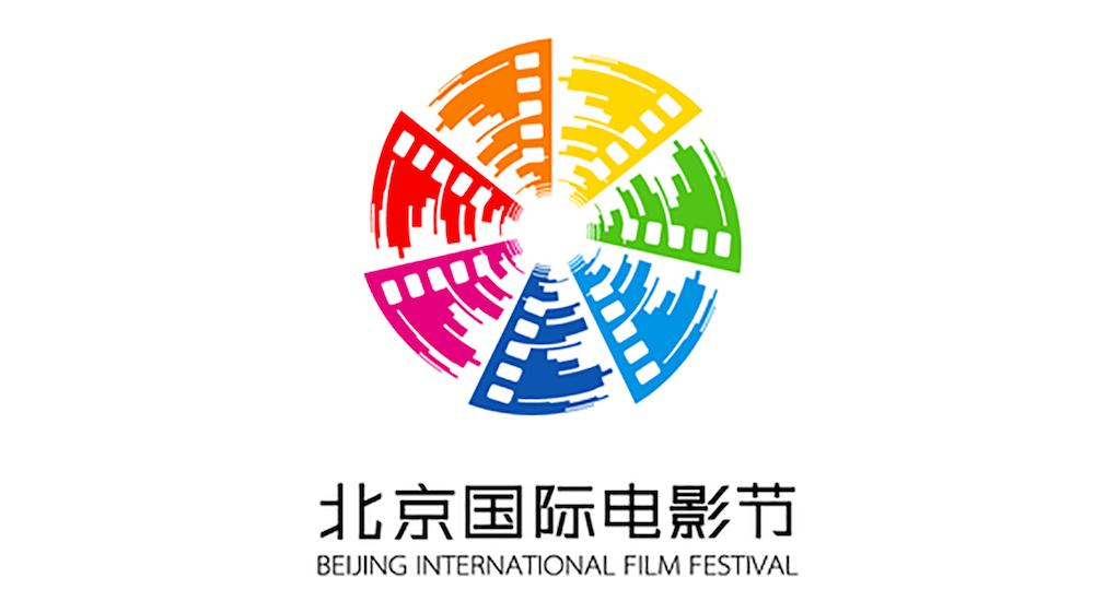 第十届北京国际电影节宣布延期举办