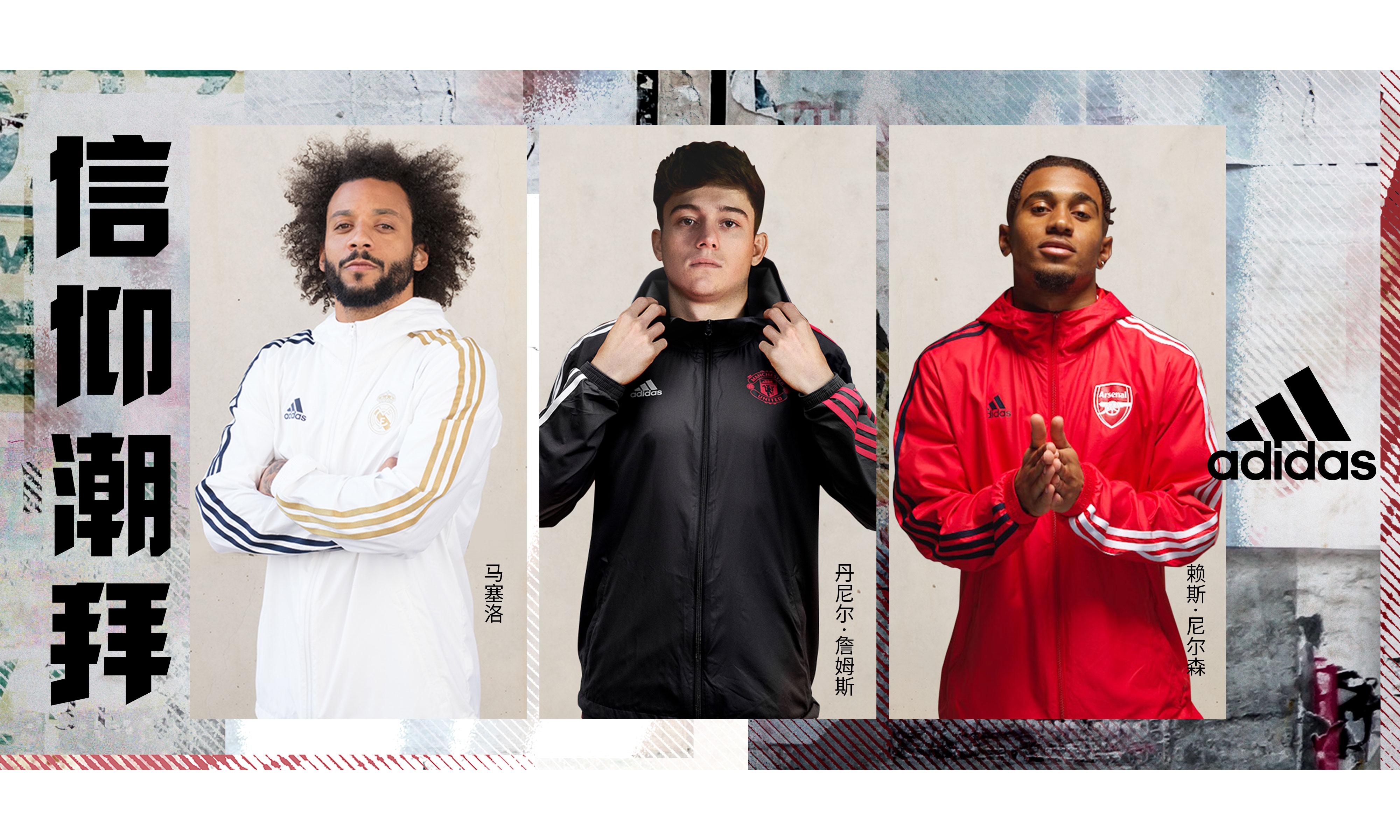adidas Football 发布「信仰套装」俱乐部帽衫