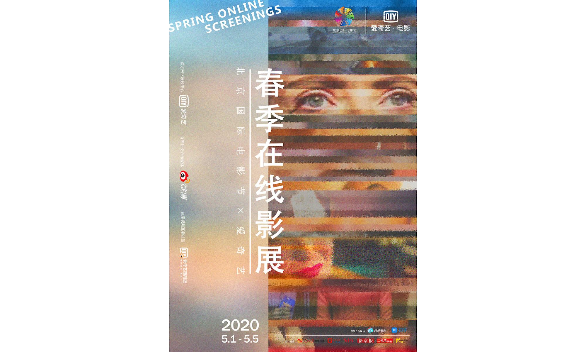 北京国际电影节春季在线影展片单揭晓
