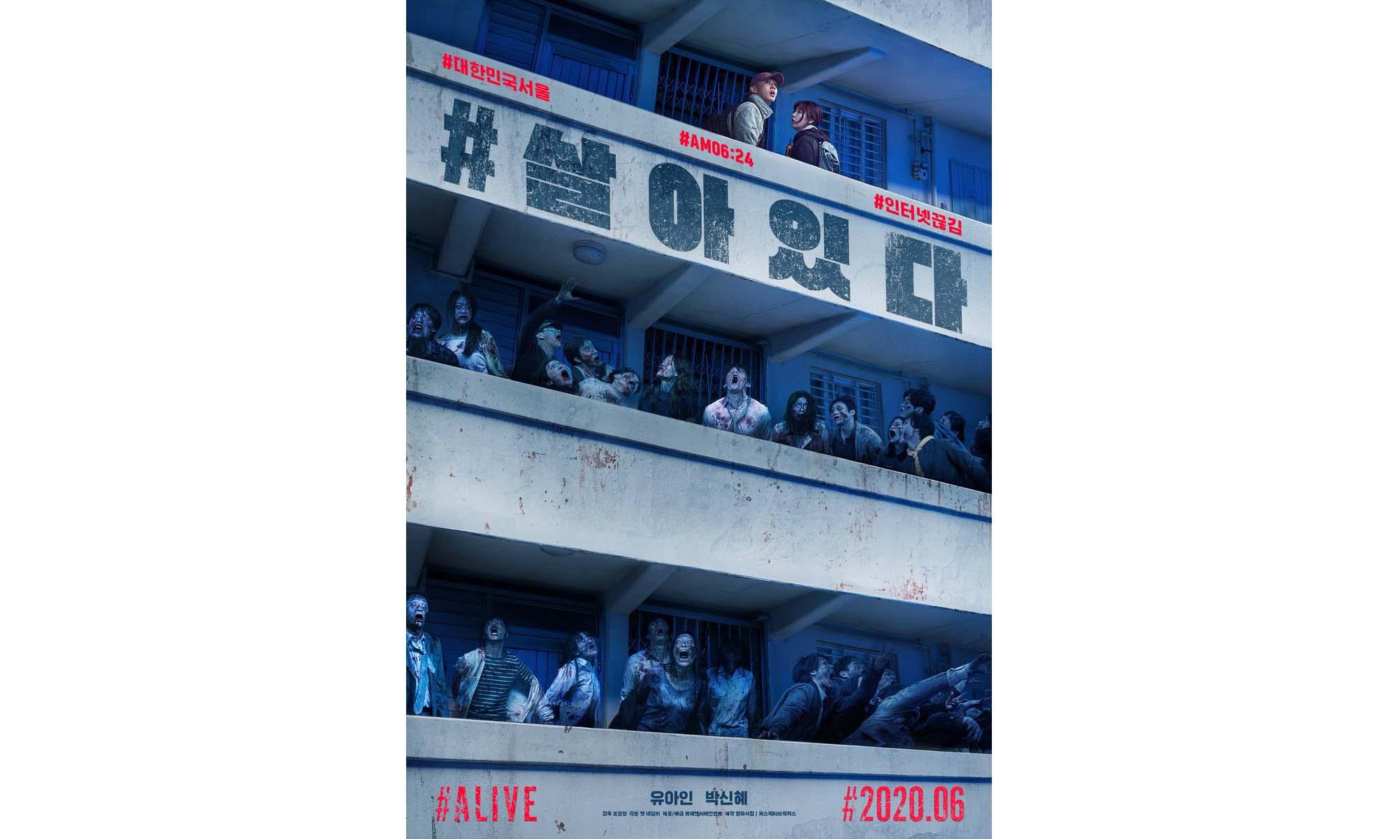 韩国丧尸片《Alive 独行》正式预告发布