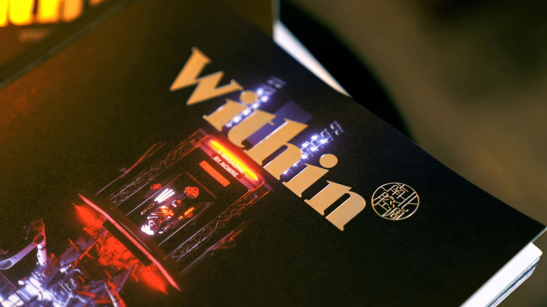 拆开一本全新的《Within》杂志看看…