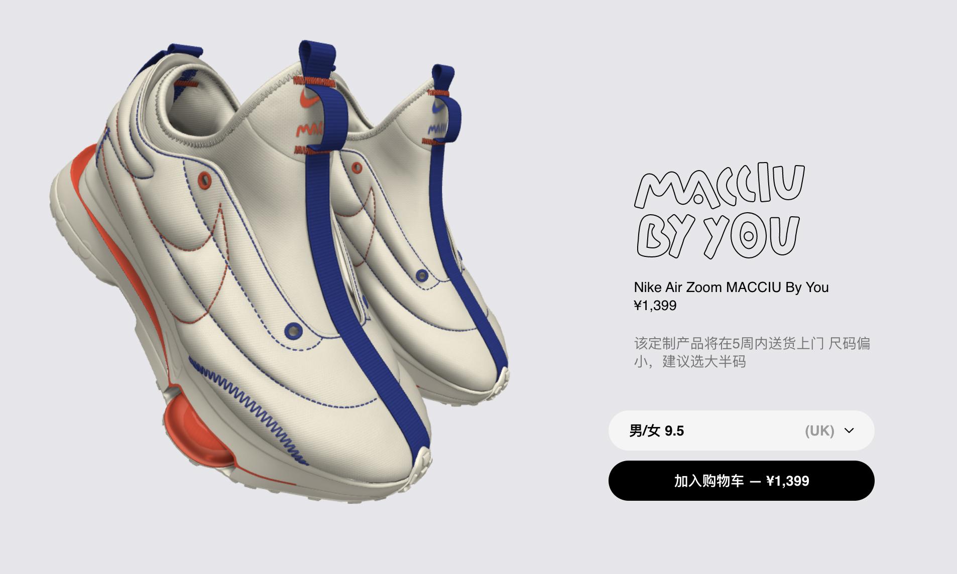 可玩性十足,Nike Air Zoom MACCIU By You 正式上线