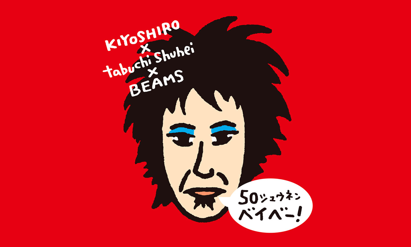 KIYOSHIRO x Tabuchi Shuhei x BEAMS 纪念系列即将登场