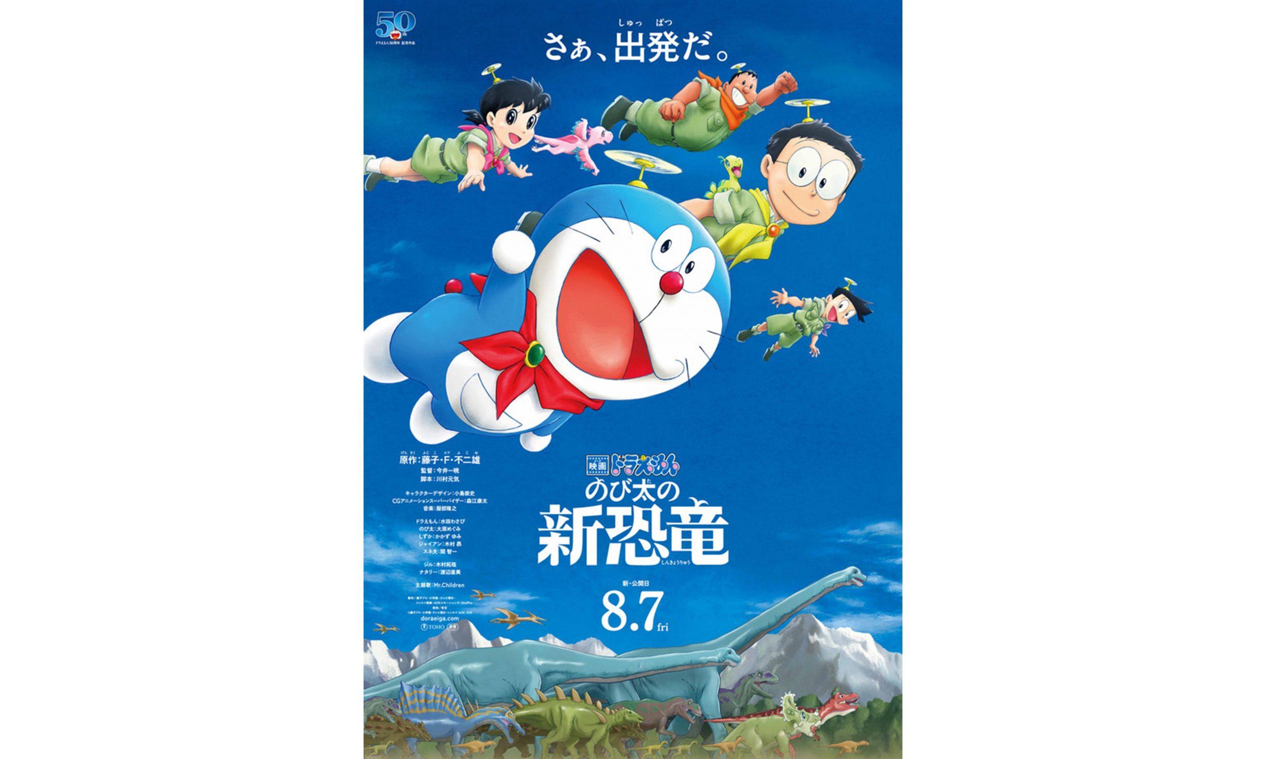 新剧场版《哆啦 A 梦:大雄的新恐龙》定档 8 月 7 日