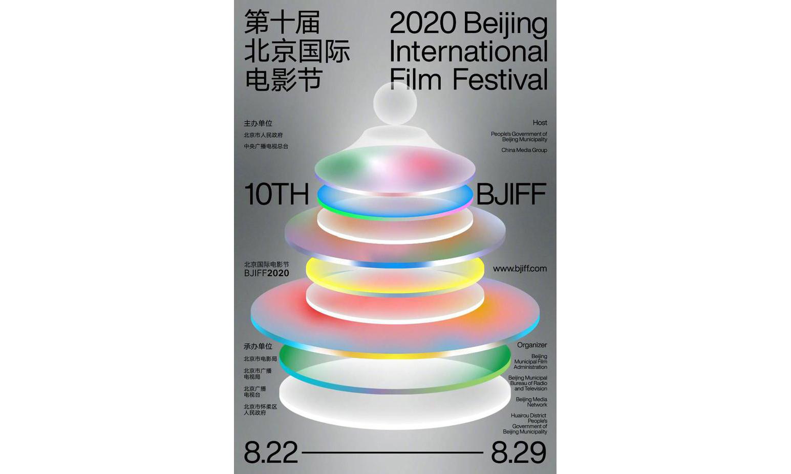 第十届北京国际电影节将于 8 月 22 日正式开幕
