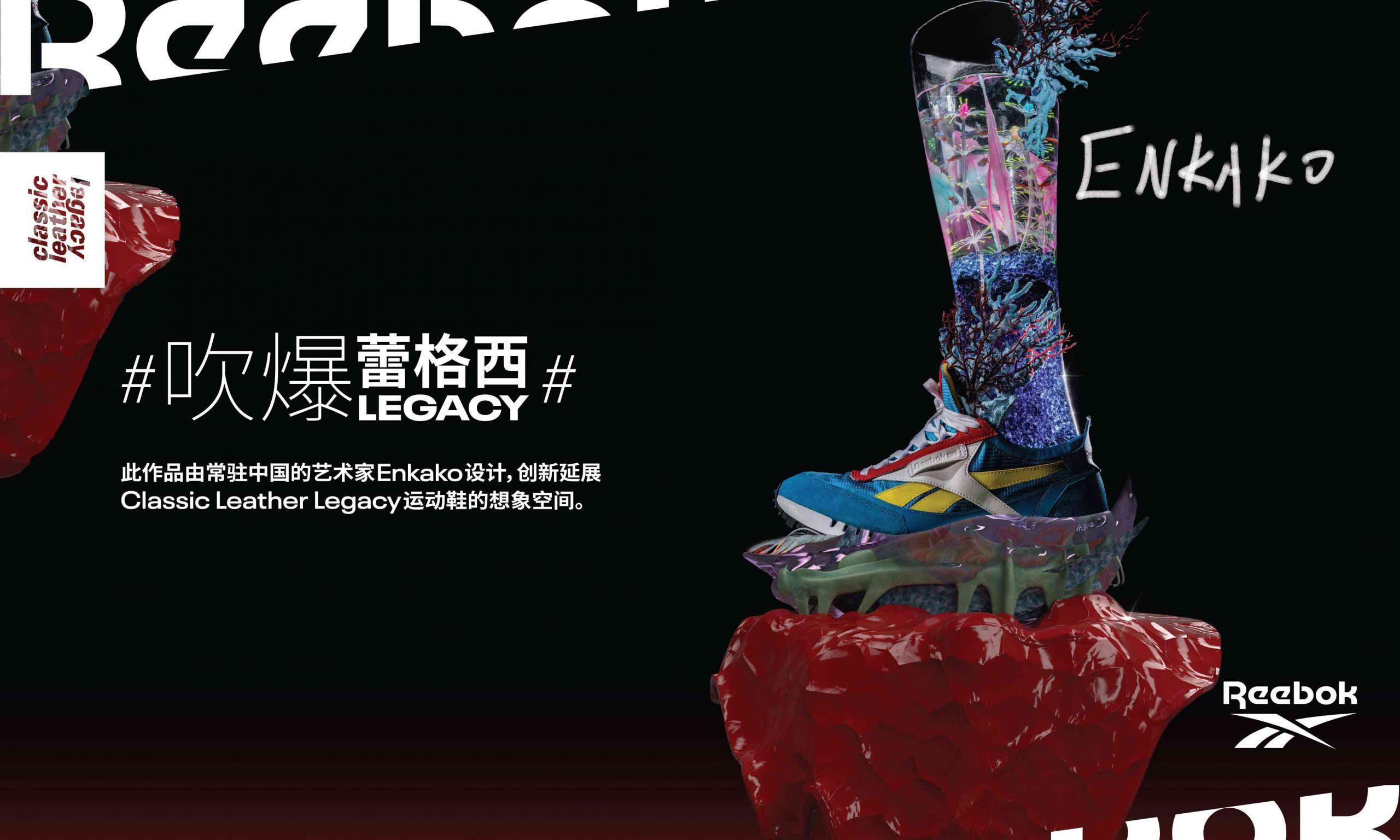 「吹爆蕾格西」,Reebok 锐步联袂新锐创意人打造 Classic Leather Legacy