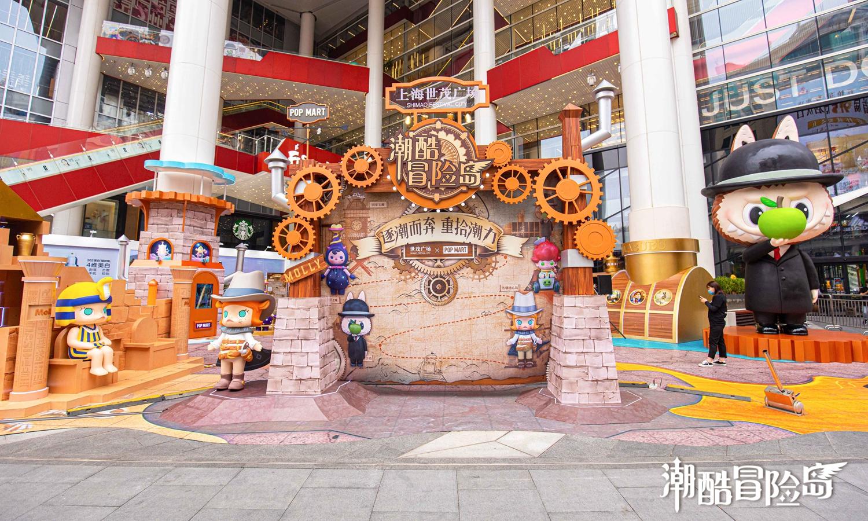 POP MART x 上海世茂广场「潮酷冒险岛」特别展览闪耀揭幕