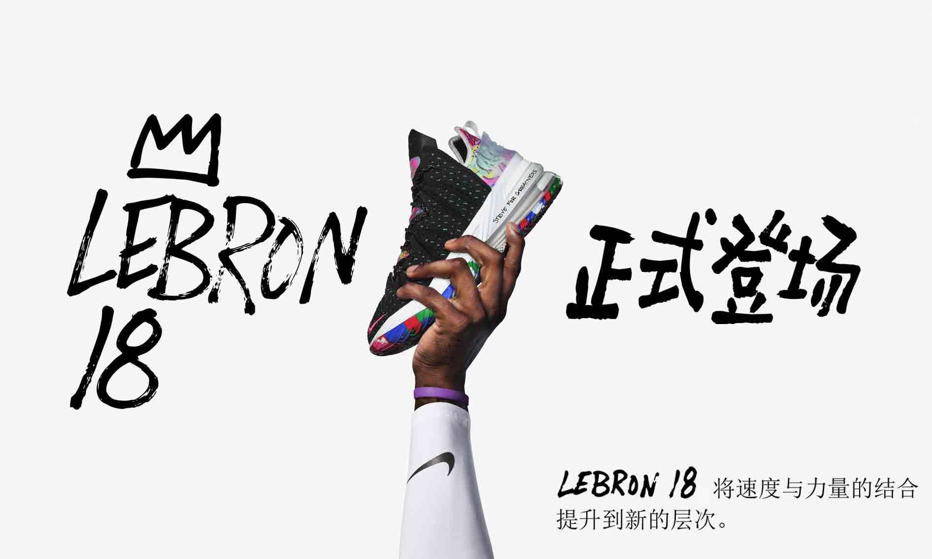 Nike LEBRON 18 正式登场