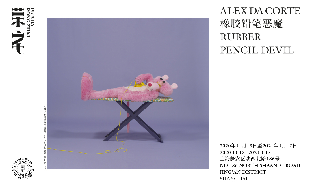 PRADA 将于上海荣宅举办艺术家 ALEX DA CORTE 个展「橡胶铅笔恶魔」