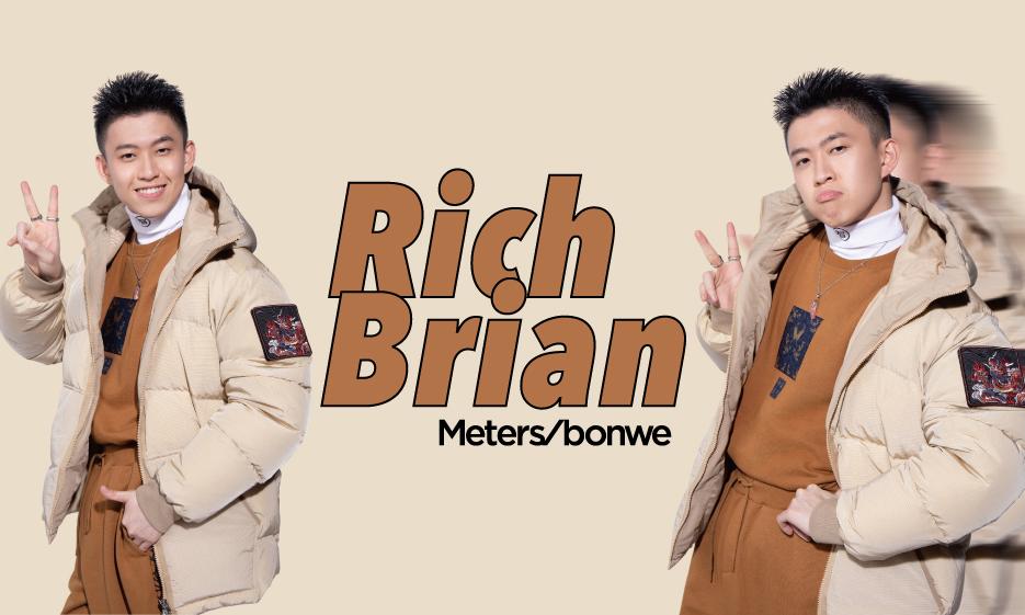 美特斯邦威携手 Rich Brian 释出全新中华美邦系列
