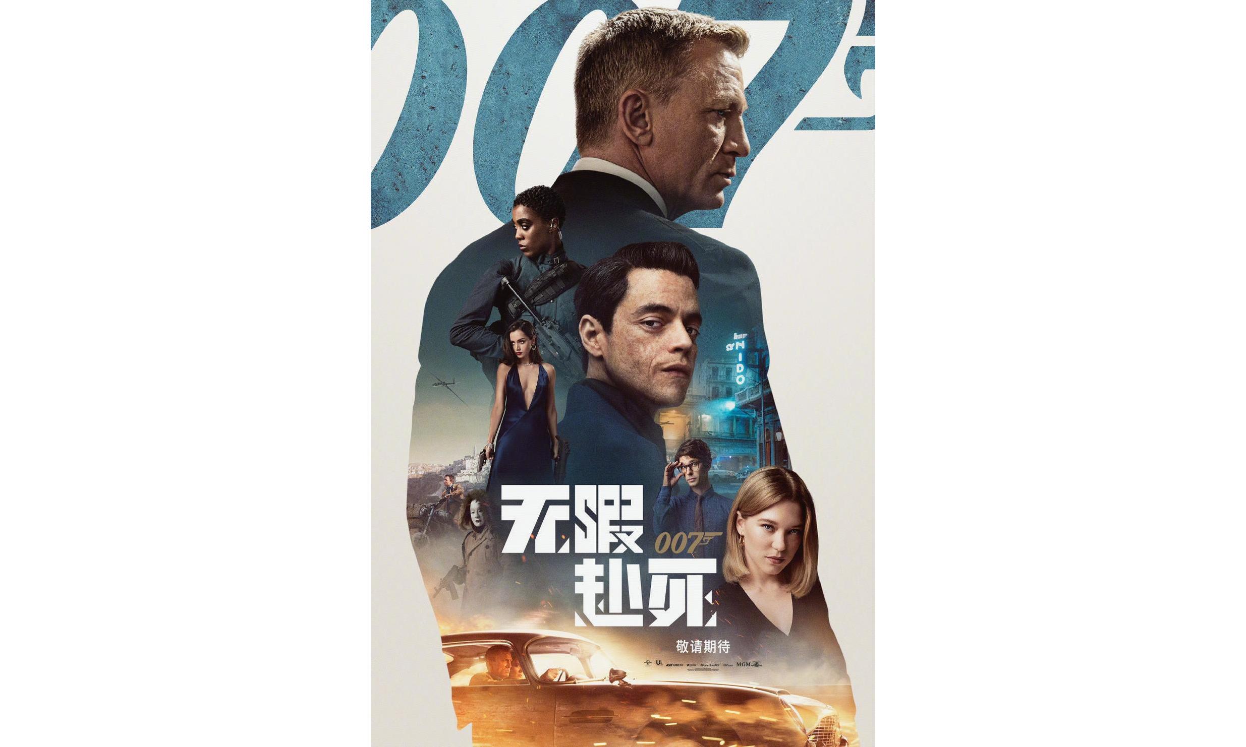 《007:无暇赴死》《速度与激情 9》再度改档