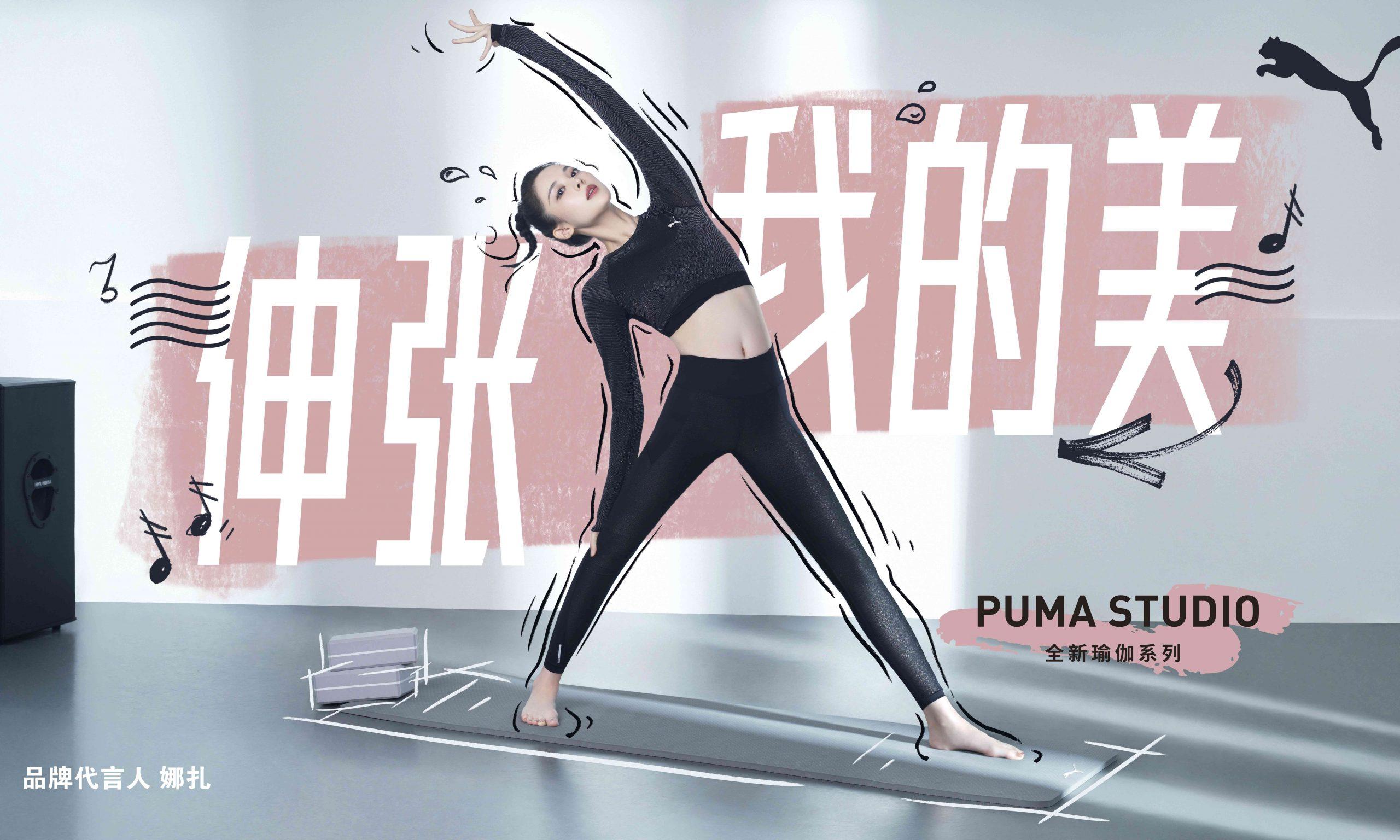 PUMA 推出全新 PUMA STUDIO 瑜伽系列产品