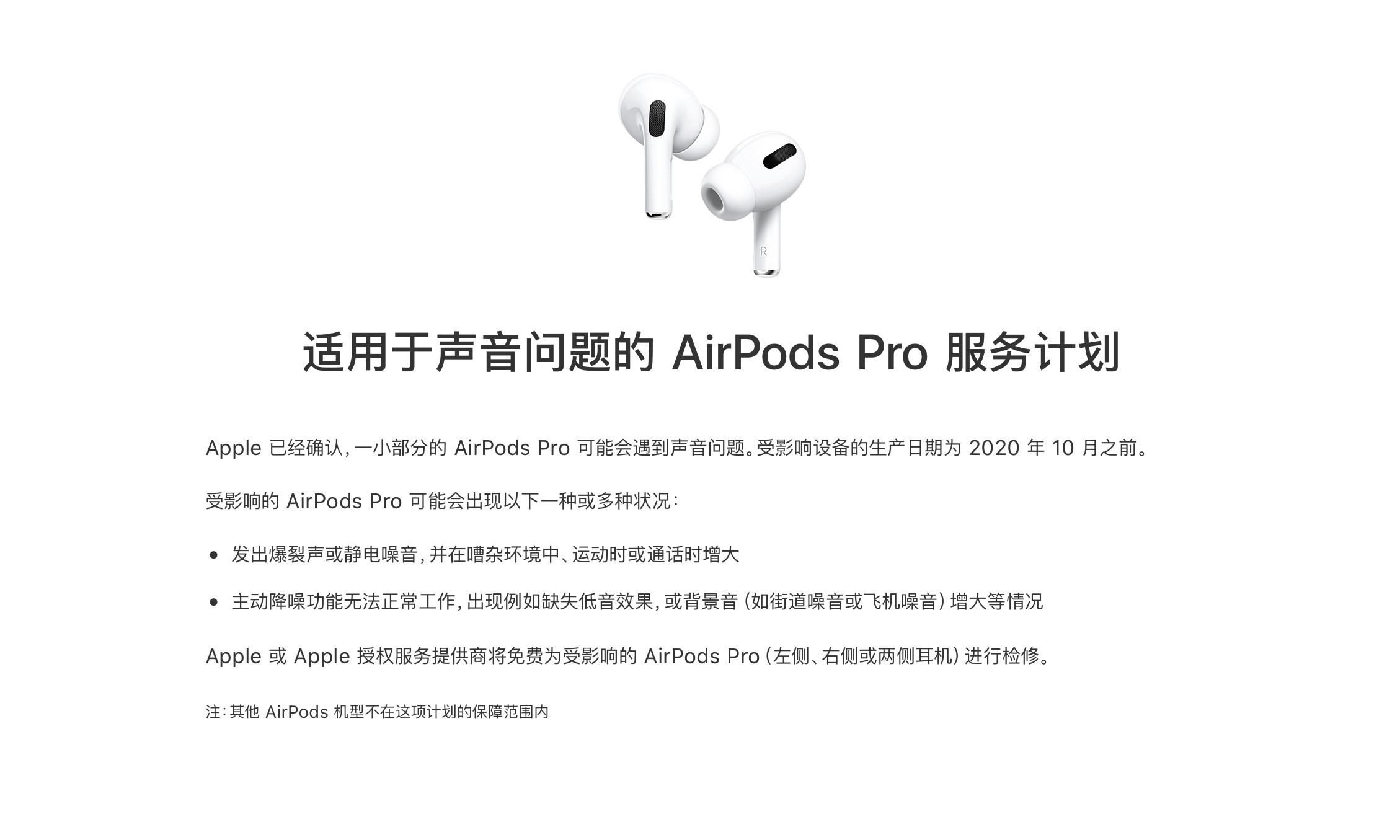 苹果官方公布 AirPods Pro 维修计划