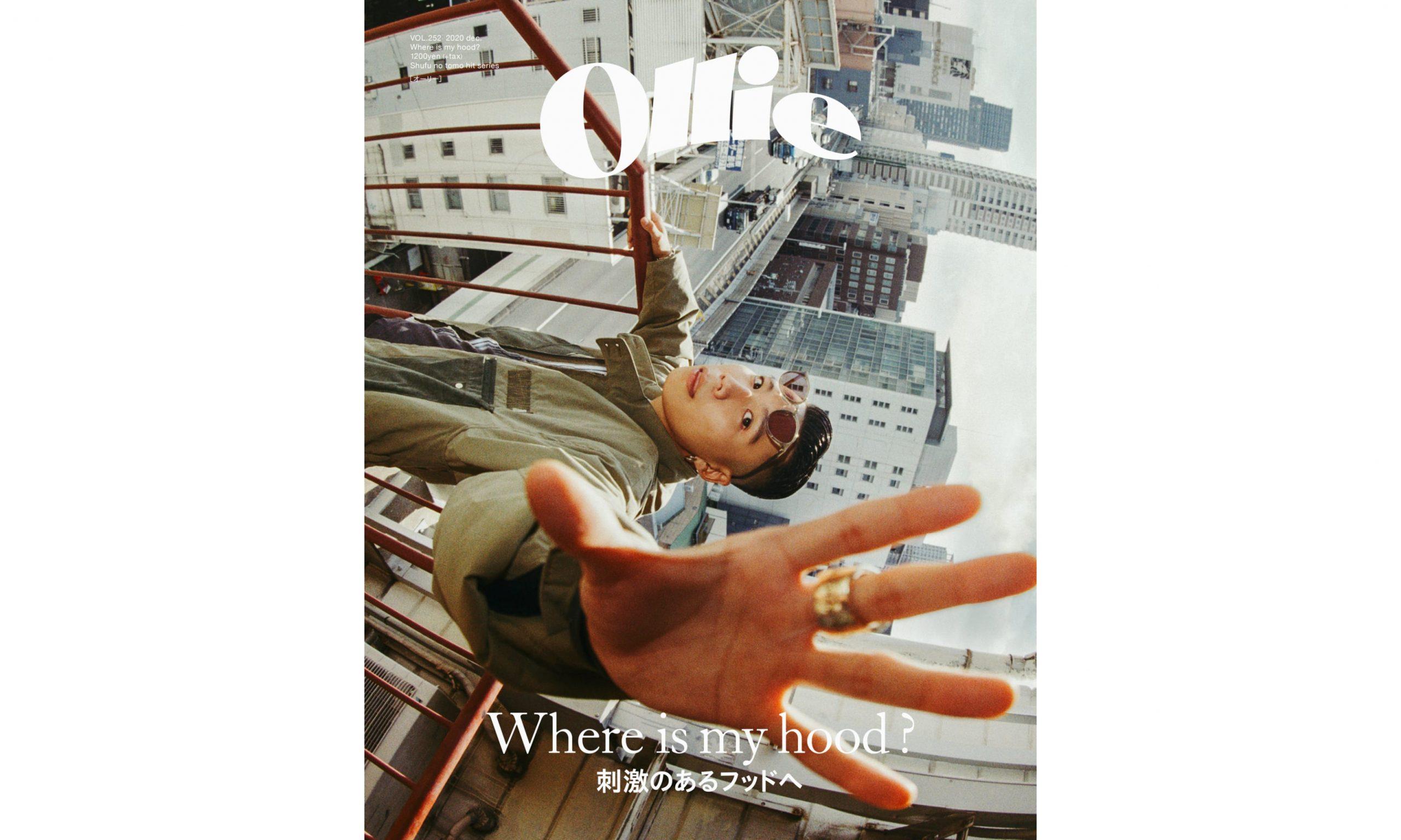 街头文化杂志《Ollie》卷土重来,最新刊于今日发行