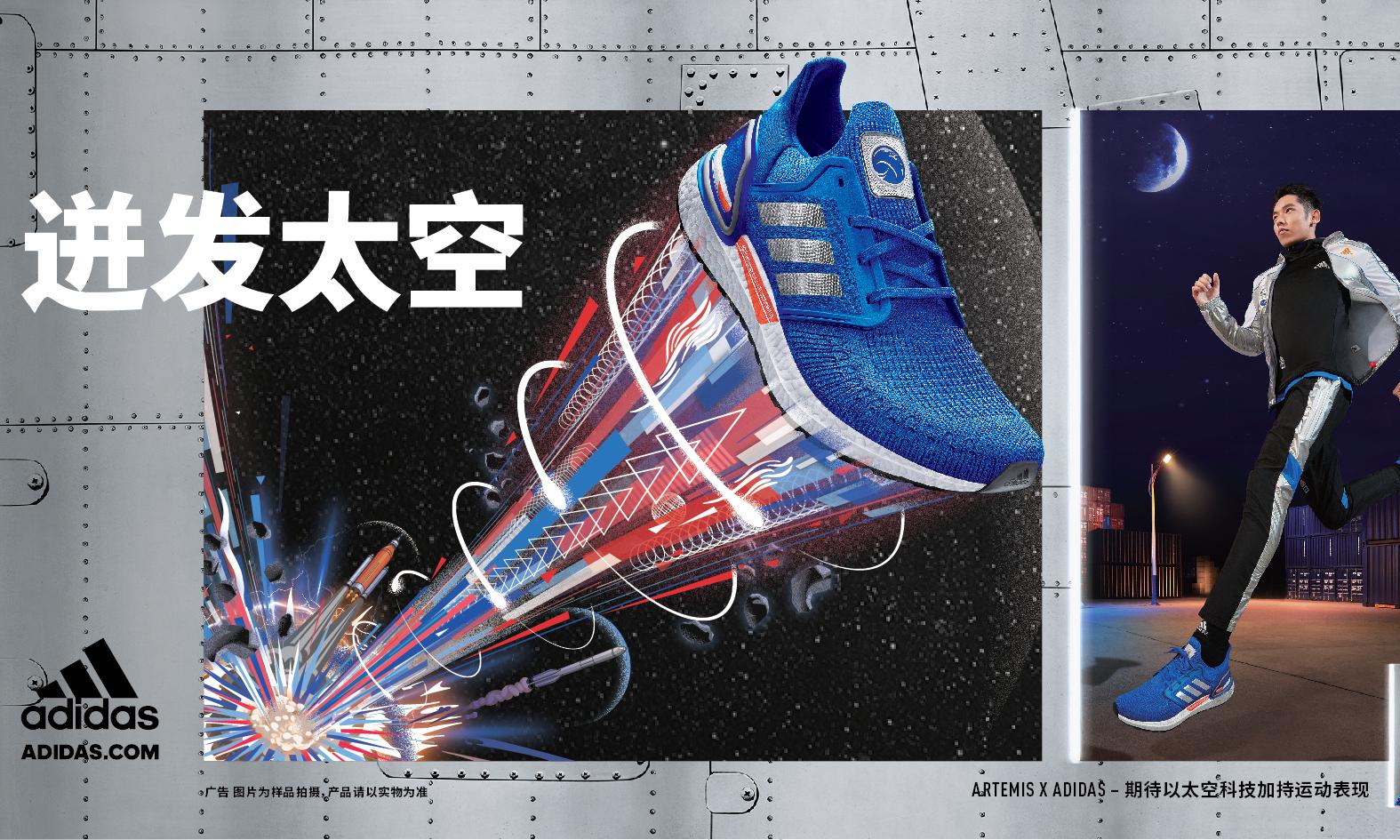 正式进入太空,adidas 成为首个 NASA 合作运动品牌
