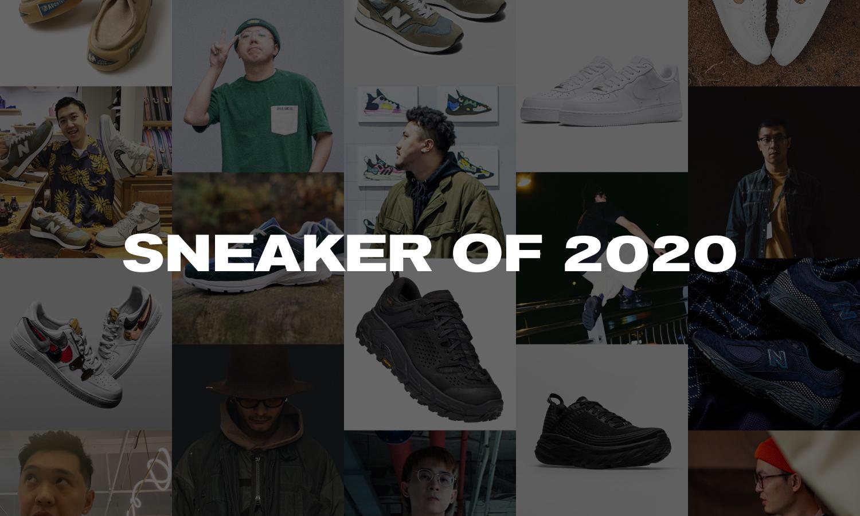 2020 年你穿着最多的球鞋是?