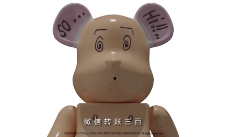 「微信转账 300…亿!」,陈冠希「玩梗」发布 EDC BE@RBRICK 预告