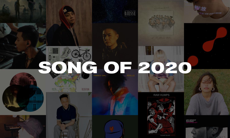 2020 年你循环最多的一首歌是?