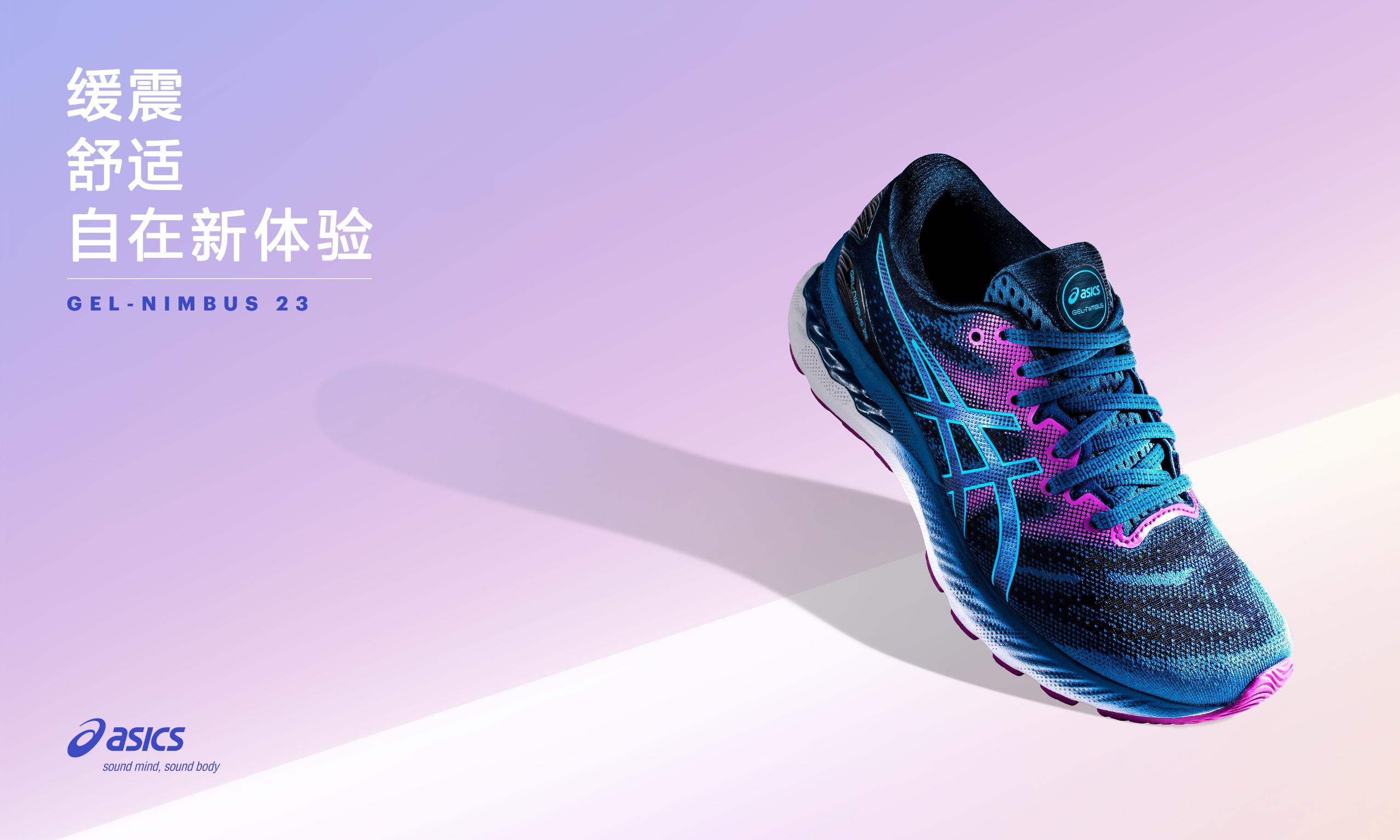 乘云之势,ASICS 亚瑟士发布全新 GEL-NIMBUS 23 跑鞋