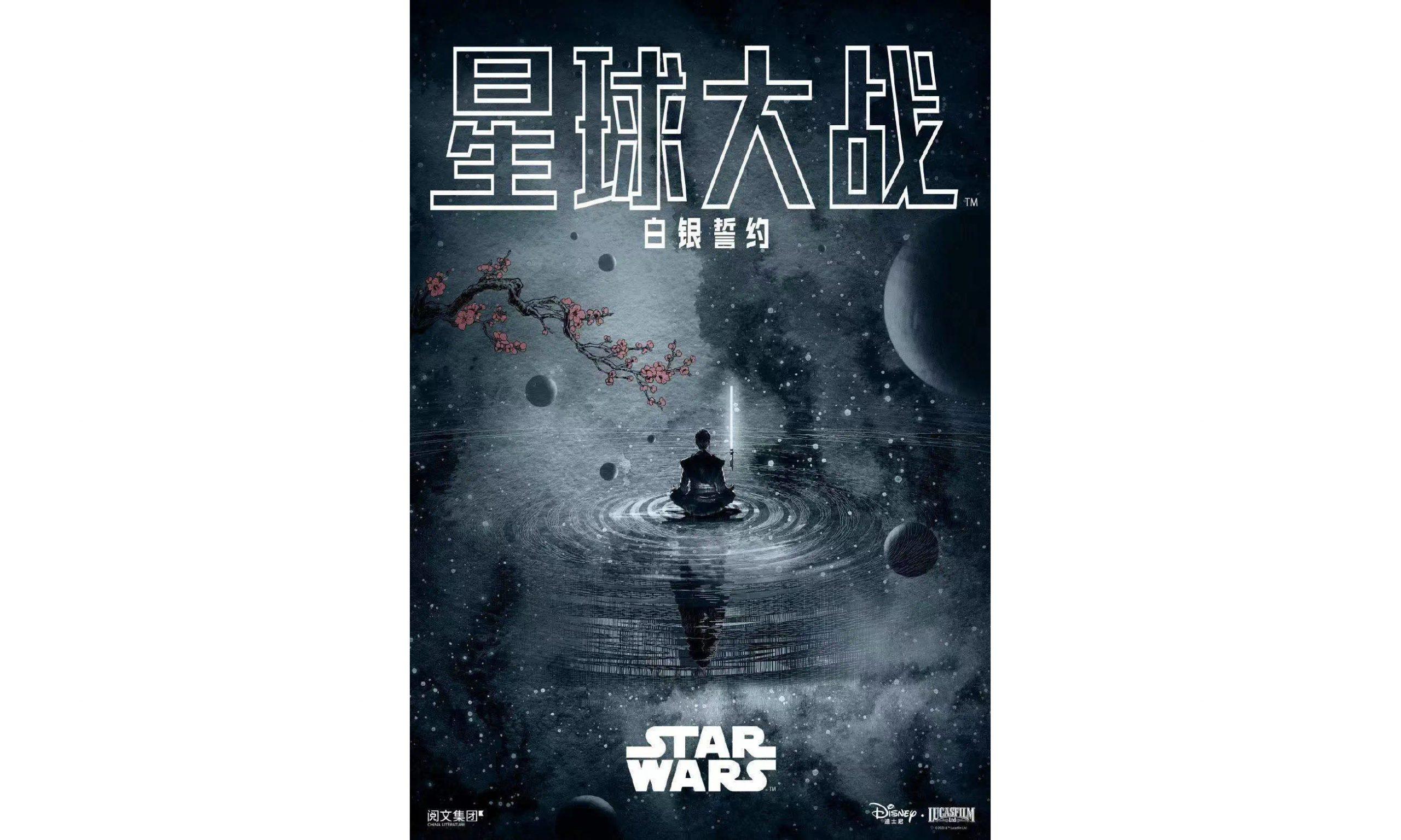 首部星球大战中文文学作品《星球大战:白银誓约》正式上线
