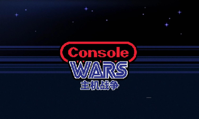 电子游戏纪录片《主机战争》将于明天登陆哔哩哔哩