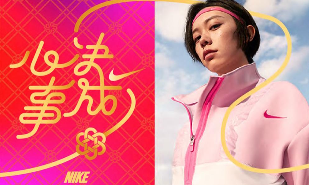 Nike 推出《心决事成》影片迎接中国新年