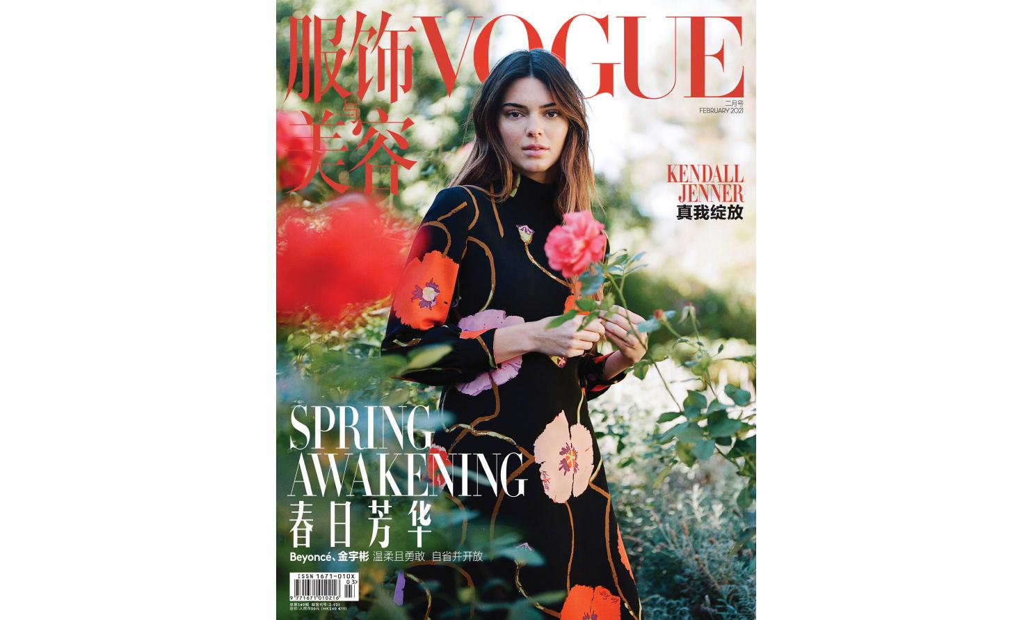 Anna Wintour 操刀中国版《VOGUE》封面正式发布