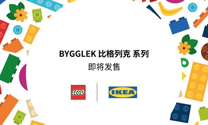 IKEA x LEGO BYGGLEK 联名系列即将开售