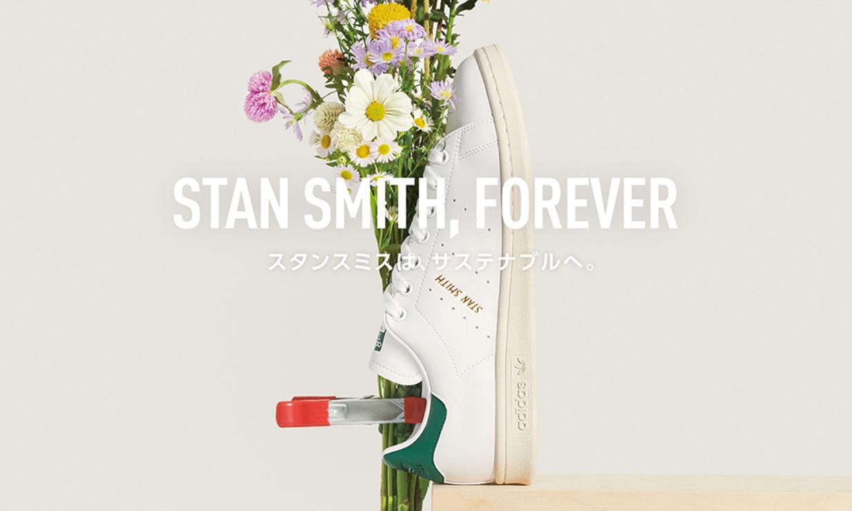 adidas Originals 推出可持续再生材料 Stan Smith