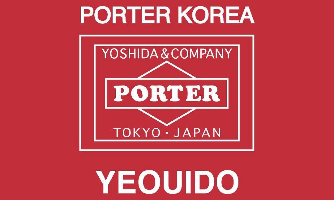 PORTER 将在韩国首尔开设全新线下店