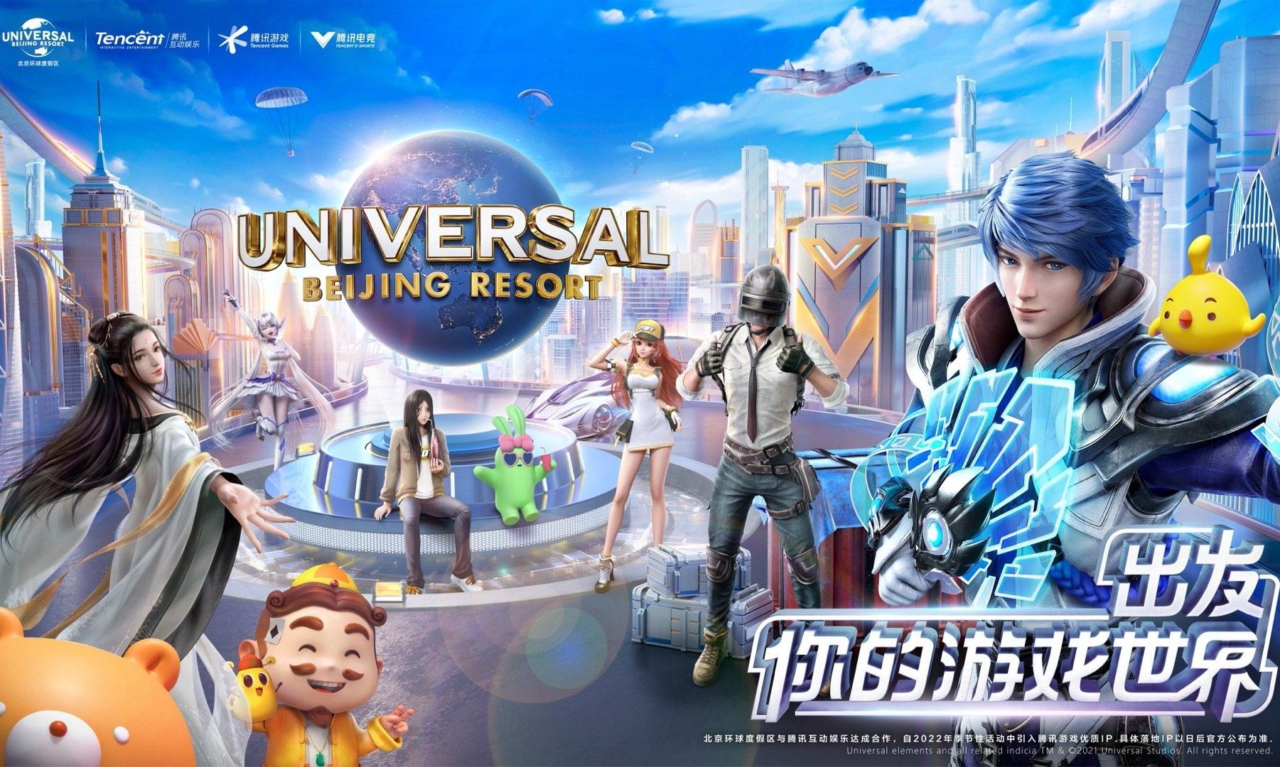 北京环球度假区即将引入腾讯游戏 IP