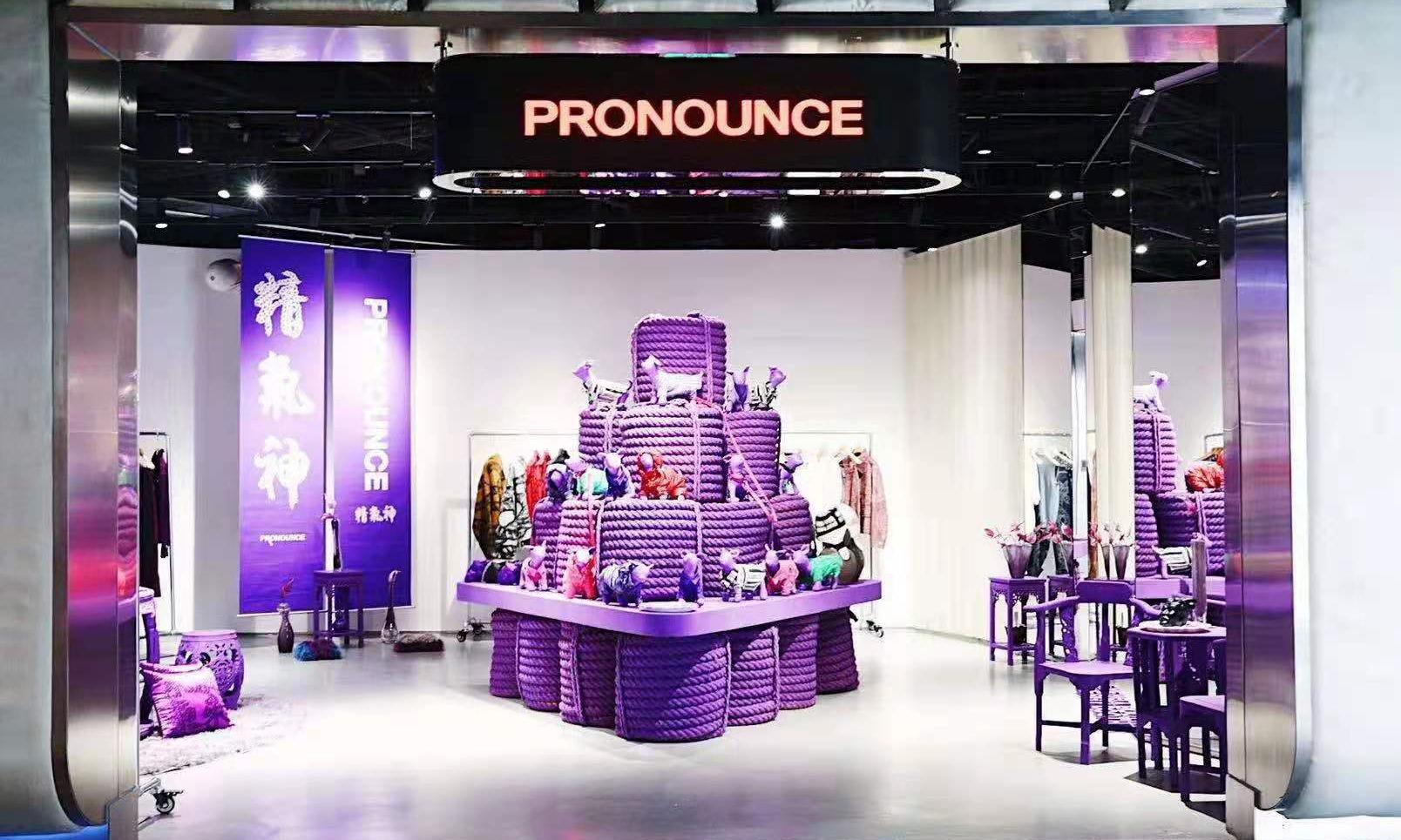 PRONOUNCE「精气神」能量场游牧 Pop-Up Store 开催