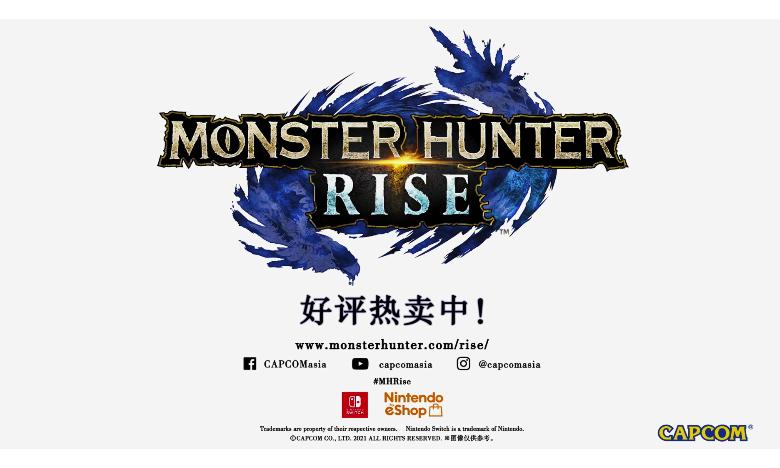 《怪物猎人:崛起》今日发售, 中文宣传片公布