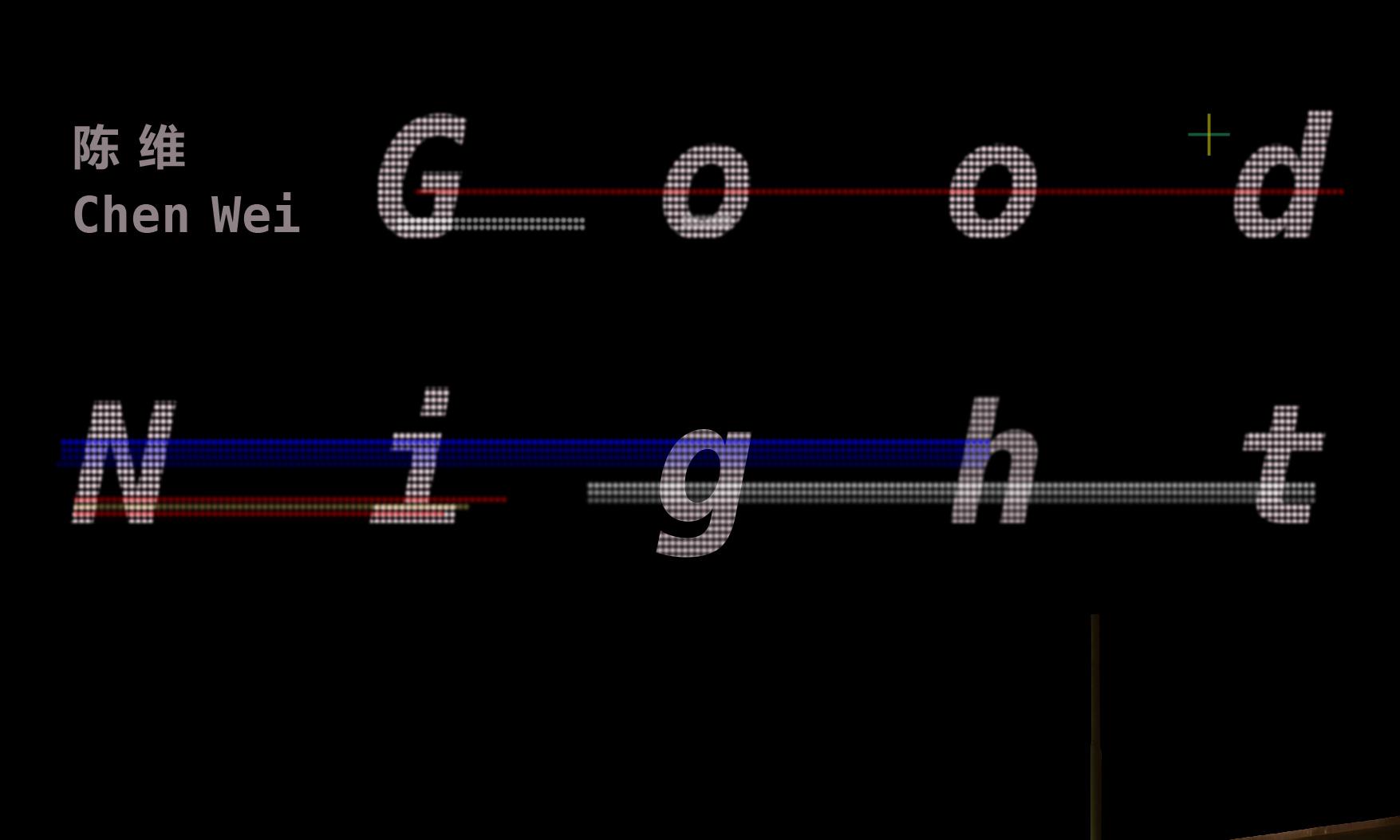 昊美术馆将于近日呈现艺术家陈维个展「Good Night」