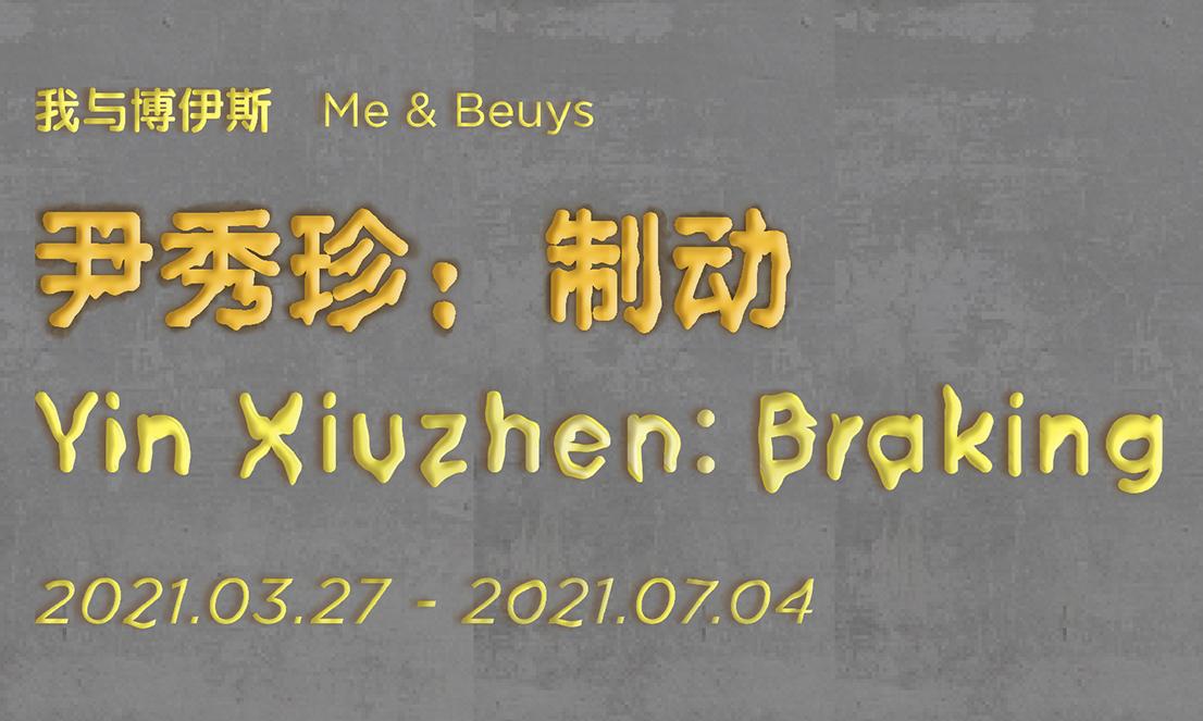 持续性项目,昊美术馆呈现新展「我与博伊斯 · 尹秀珍:制动」